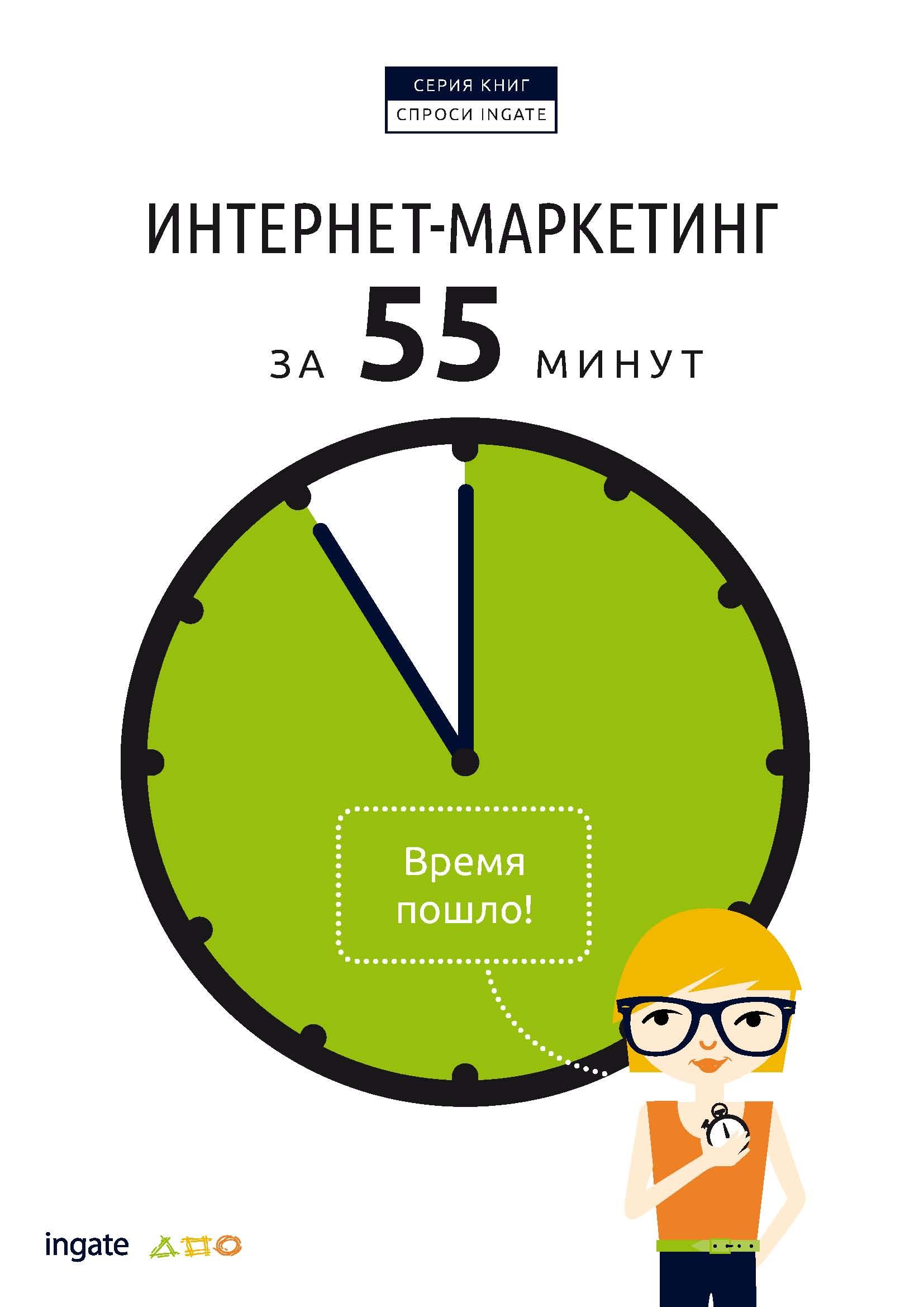 Интернет маркетинг за 55 минут