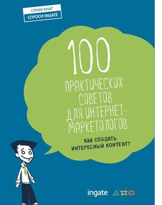 100 практических советов - eabd
